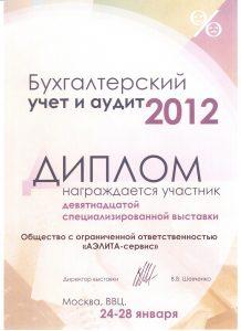 Диплом участника выставки бухучет и аудит 2012