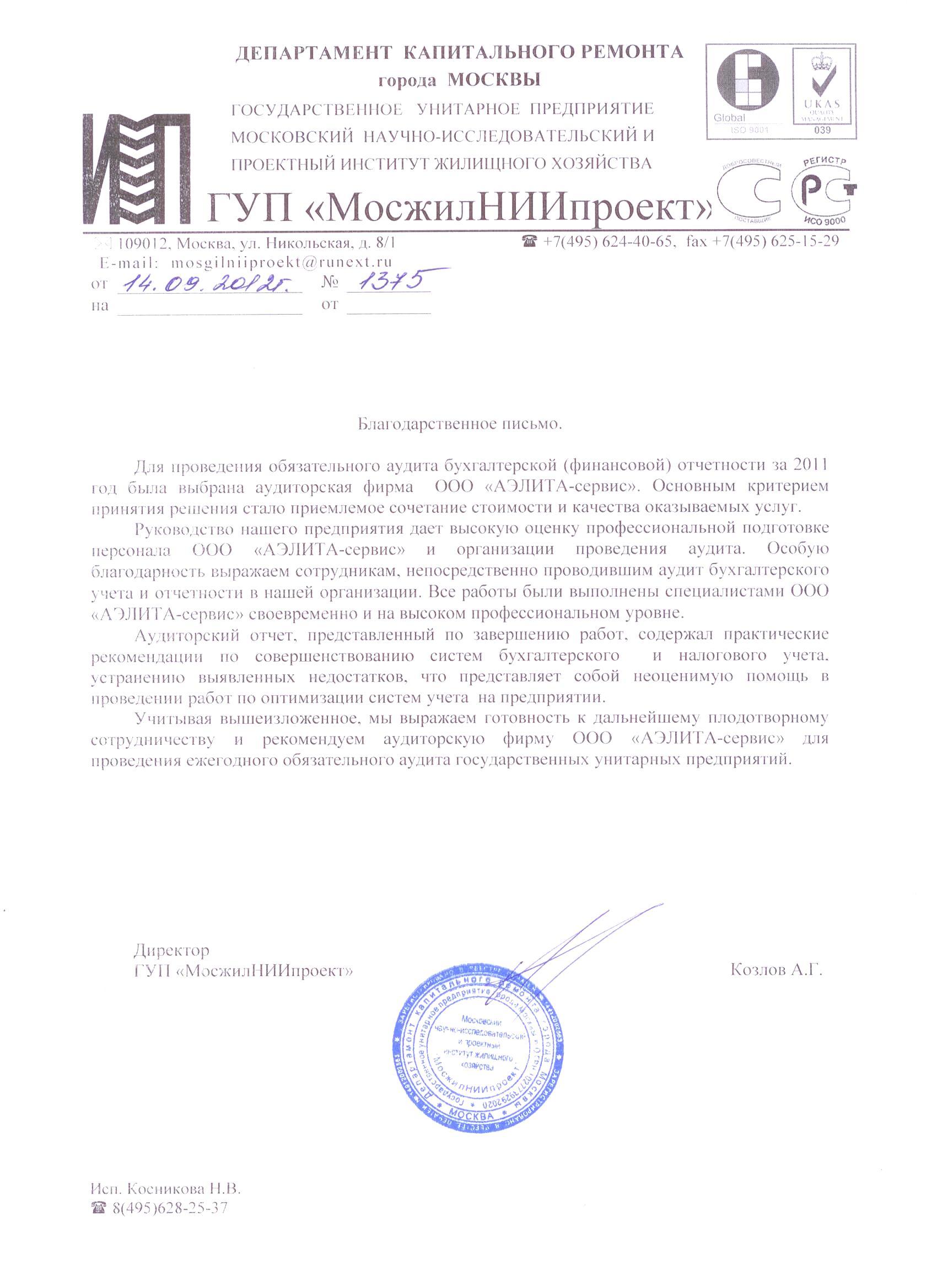 Благодарственное письмо МосжилНИИпроект