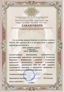 Заключение Аудиторской Палаты России о качестве услуг