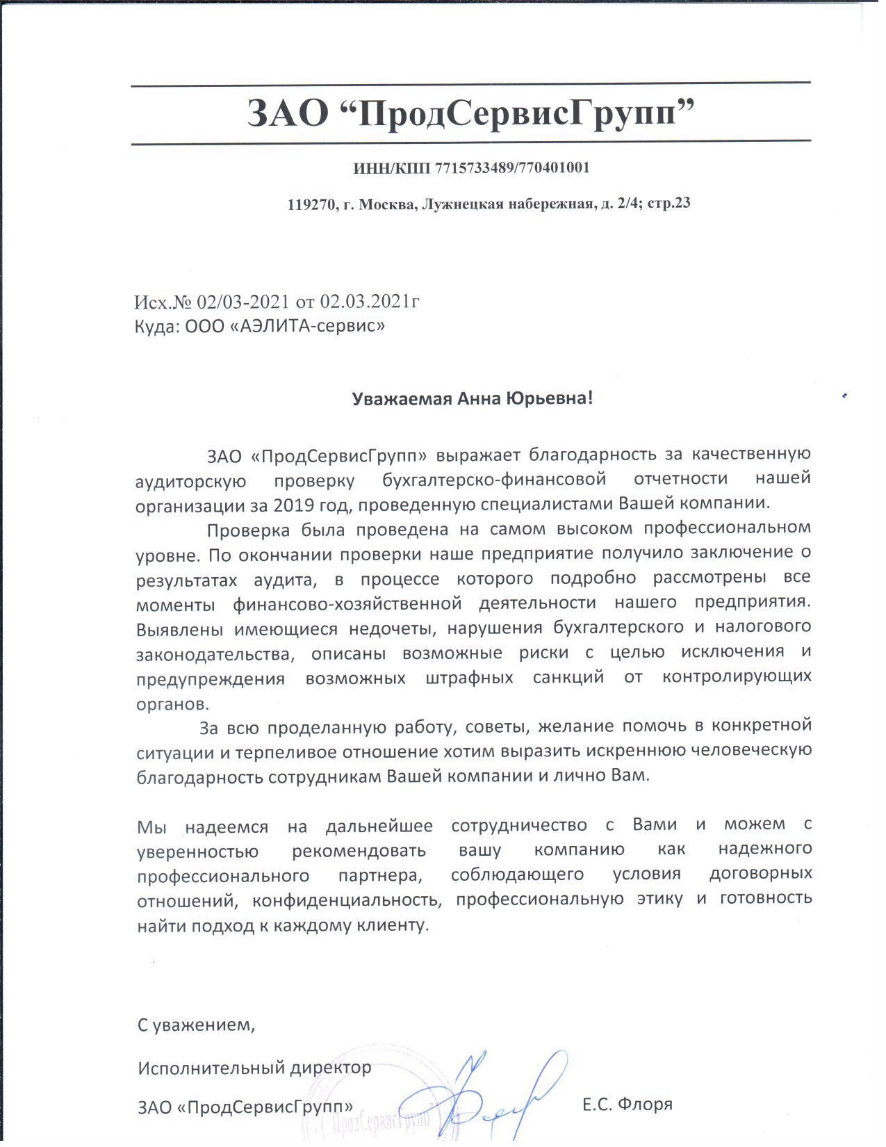 Благодарственное письмо ПродСервисГрупп